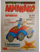 Αλμανάκο Νο 68