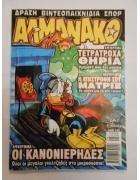 Αλμανάκο Νο 148