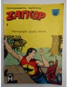 Ζαγκόρ Νο 2