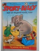 Σπορτ-Μπίλλυ Νο 7