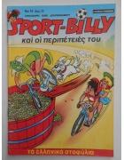 Σπορτ-Μπίλλυ Νο 15