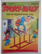 Σπορτ-Μπίλλυ Νο 16