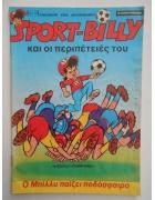 Σπορτ-Μπίλλυ Νο 19