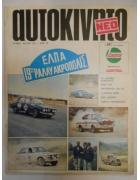 Νέο Αυτοκίνητο Νο 195-196