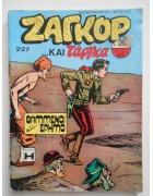 Ζαγκόρ Νο 227