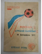 Πρόγραμμα Ολυμπιακός-Δυναμό Ζάγκρεμπ 1977
