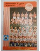 Πρόγραμμα Ολυμπιακός-Αμβούργο 1982