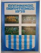 Ελληνικός Αθλητισμός 1978