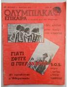 Ολυμπιακά Επίκαιρα Νο 1