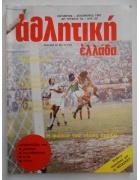 Αθλητική Ελλάδα Νο 18