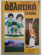 Αθλητική Ελλάδα Νο 17