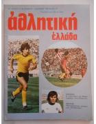 Αθλητική Ελλάδα Νο 12