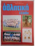 Αθλητική Ελλάδα Νο 11