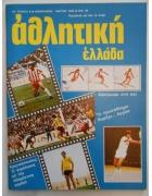 Αθλητική Ελλάδα Νο 8