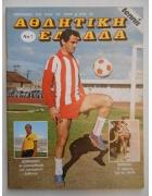 Αθλητική Ελλάδα Νο 7