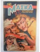 Μάσκα Νο 40