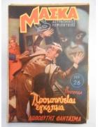 Μάσκα Νο 26
