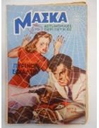Μάσκα Νο 24