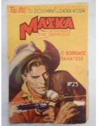 Μάσκα Νο 23
