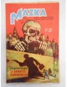 Μάσκα Νο 22