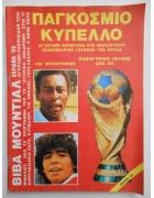Παγκόσμιο Κύπελλο Εσπάνια 82