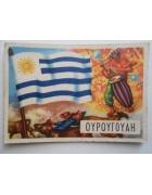 Χαρτάκι Όλες οι Σημαίες του Κόσμου Νο 4