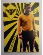 Χαρτάκι Ποδοσφαιρικό Μικρό Νο 52