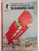 Πίκος ο Τρομερός Τα Κόκκινα Ταξί