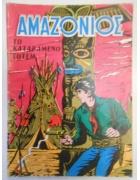 Αμαζόνιος Νο 4