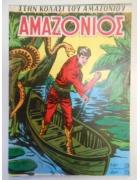 Αμαζόνιος Νο 3