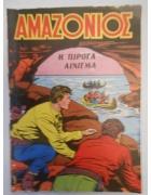 Αμαζόνιος Νο 18