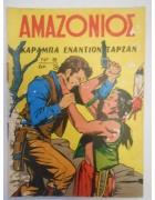 Αμαζόνιος Νο 8