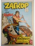 Ζαγκόρ Νο 219