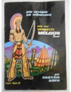 Άλμπουμ Μέλοντυ Μία Ιστορία με Ινδιάνους