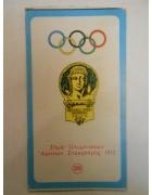 Χαρτάκι ΙΟΝ Αθλητόραμα Νο 28