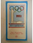 Χαρτάκι ΙΟΝ Αθλητόραμα Νο 47