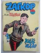 Ζαγκόρ Νο 229