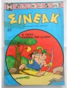 Σινεάκ Νο 27