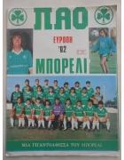 Αφίσα Ευρώπη ΠΑΟ 92 Μπορέλι
