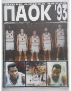 Αφίσα ΠΑΟΚ 93