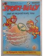 Σπορτ-Μπίλλυ Νο 12