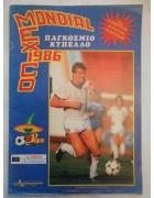 Άλμπουμ Ολυμπιάδα Μέξικο 1986