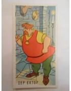 Χαρτάκι ΜΕΛΟ Ντίσνευ Νο 50
