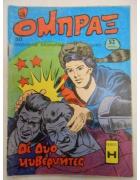 Όμπραξ Νο 50