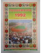 Άλμπουμ Καρουσέλ Ποδόσφαιρο 1992