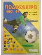 Άλμπουμ Γιούνιον Ποδόσφαιρο 1993-94