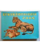Επιτραπέζιο ΕΡΚΑΠ Εγκυκλοπαίδεια των Ζώων