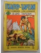 Γκαούρ-Ταρζάν Νο 7