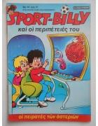 Σπορτ-Μπίλλυ Νο 14