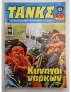 Τανκς Νο 33